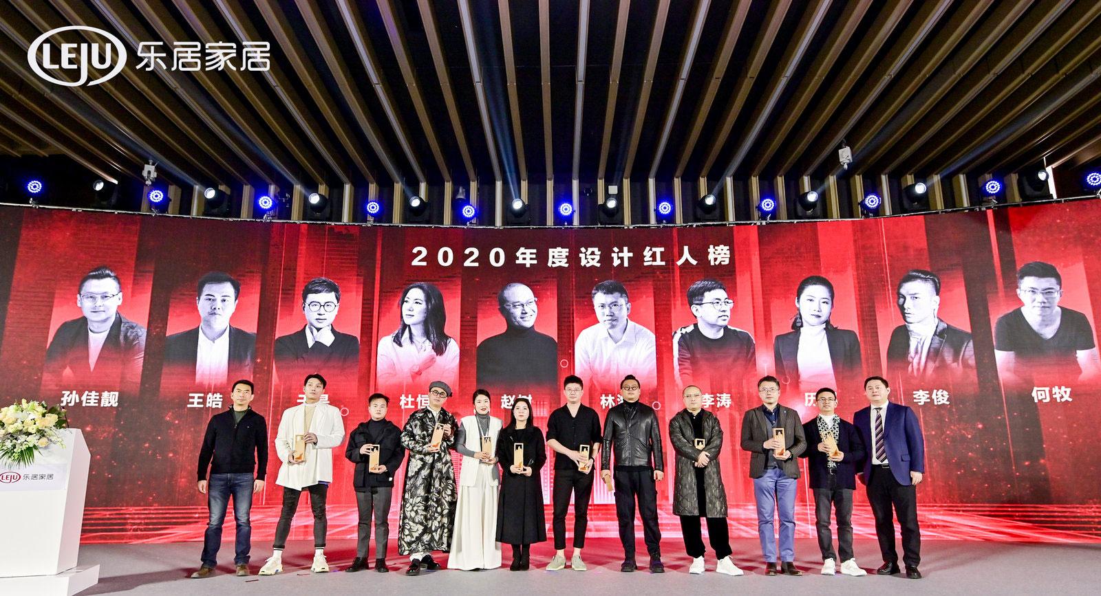 2020设计红人榜年度十大设计师重磅揭晓!