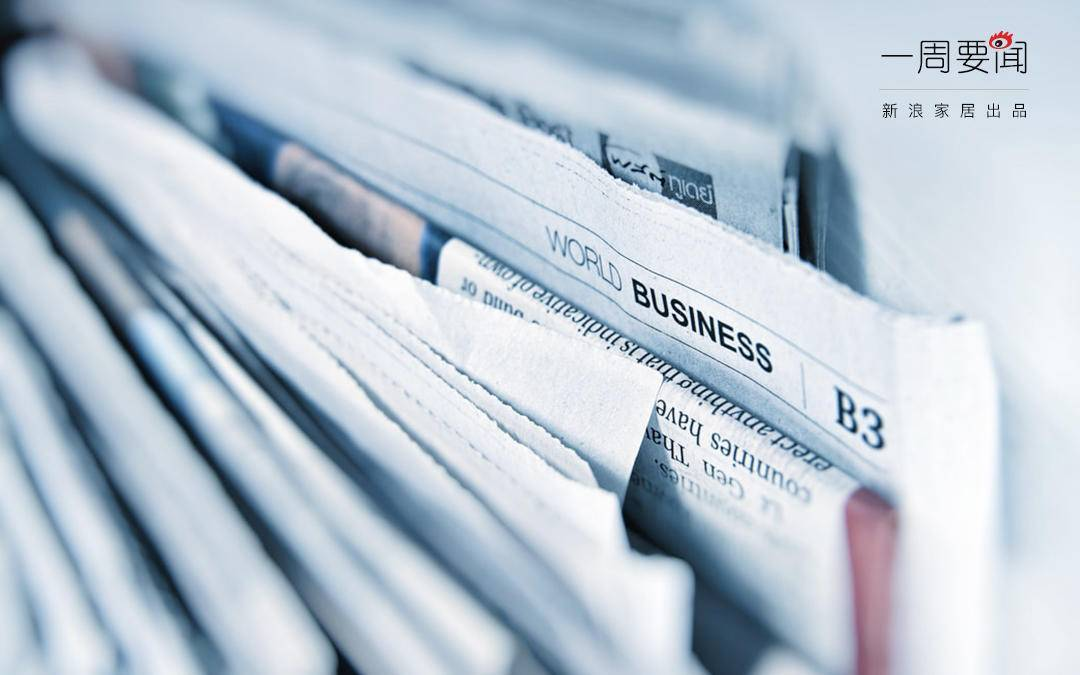 帝歐家居:延長重大資產重組部分承諾履行期限