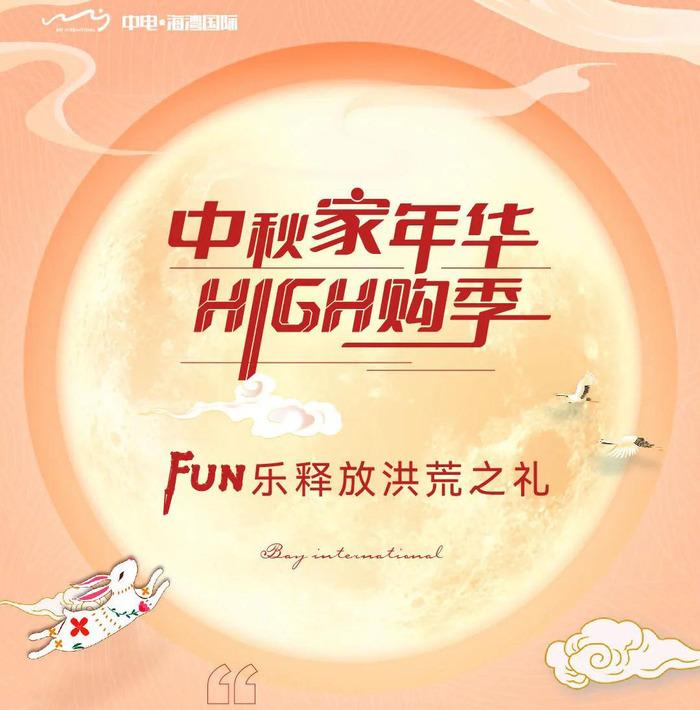 中秋家年华,HIGH享奇趣游园会,燃沸佳节!