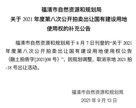 福清138.77亩地块取消出让