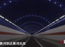 城市配套丨黄河隧道正式通车!附近这些楼盘交通获益