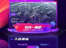 品智好房丨北京中海•天钻二期楼王加推 130㎡改善四面宽向阳