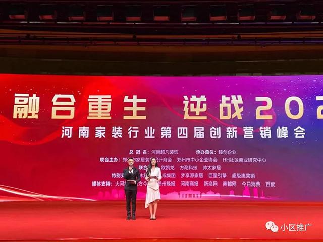 河南家装行业第四届创新营销峰会精彩绽放!