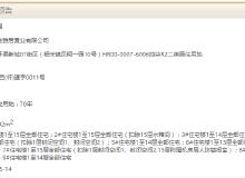 怀柔共产房星悦雅园获预售许可预告 2.27万/平 拿证速递