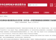 """北京新房销售新规公布:热销楼盘须摇号,严禁样板间""""货不对板"""""""