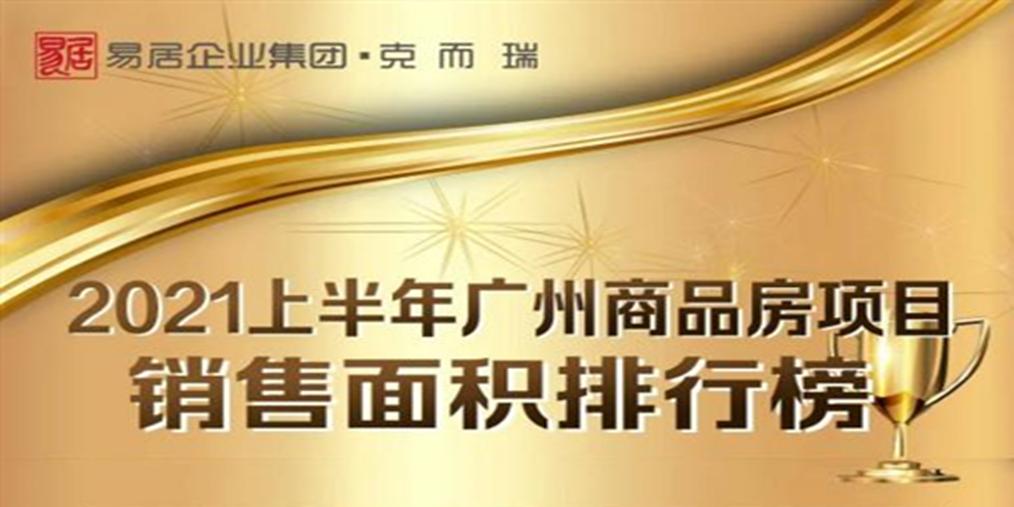 广州2021上半年商品房项目榜出炉 看看大家都喜欢买哪里?
