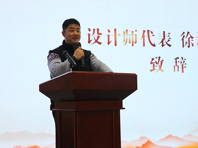 设计师代表徐磊先生致辞
