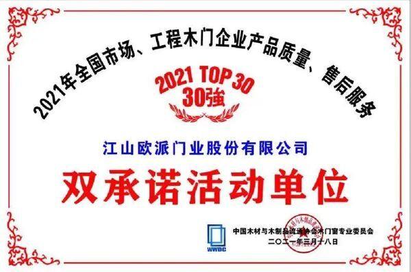 """乘风破浪 稳进发展丨江山欧派连续十四年蝉联""""木门行业30强""""荣誉"""
