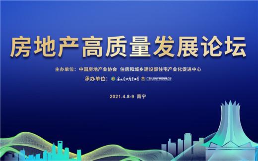 回顾|房地产高质量发展论坛(2021·南宁)
