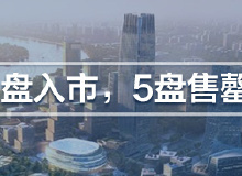 """保利天汇成功入选""""2020年中国城市楼盘年鉴"""""""