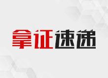 拿证速递 中信泰富滨江金融城24号地块2、3、4号楼新取预售证