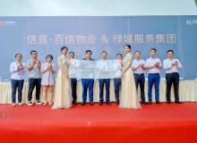 聚力同行 谋远共赢 | 信昌·百信物业绿城服务集团签约