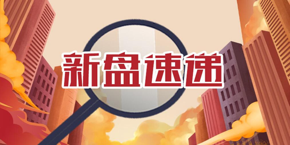 广州新增房源3992套 增城花都四大全新盘拿证入市!