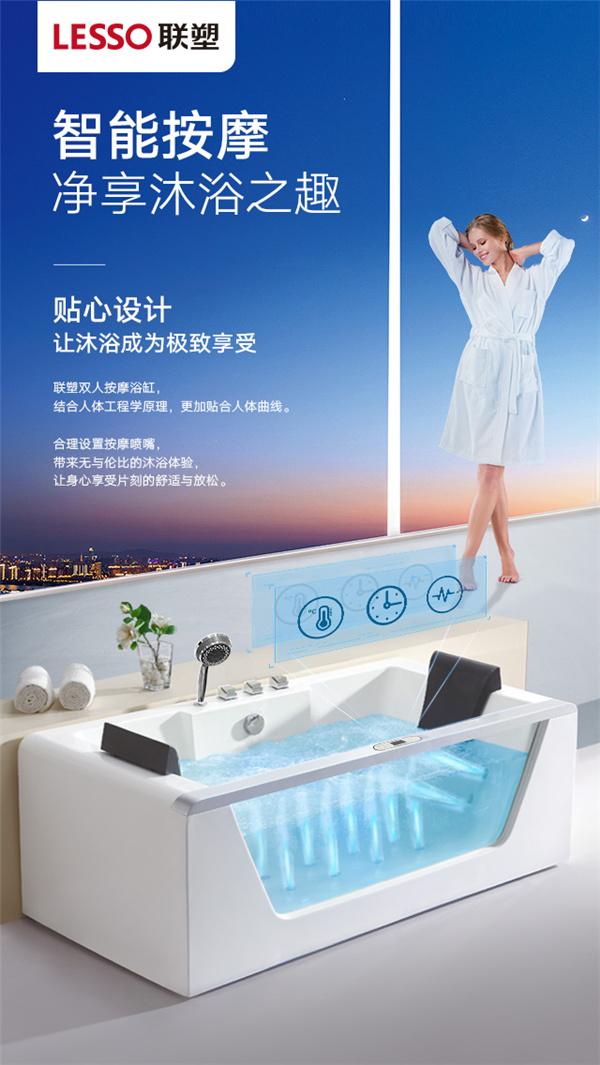 """联塑智能按摩浴缸打造家庭SPA """"浴""""享新生活"""