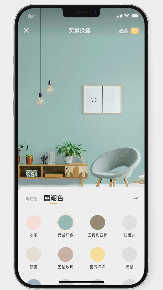"""AI一键换色,立邦联合贝壳如视""""刷新""""家装个性化选色方案"""