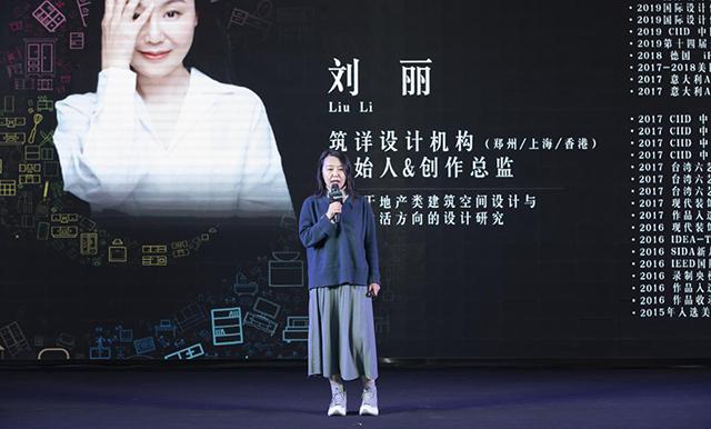 筑详设计创始人、创作总监、获得多项国际设计大奖的刘丽女士