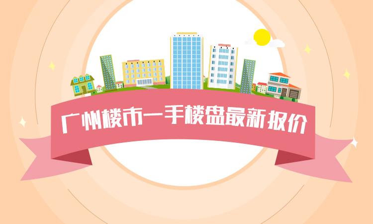 5月10日广州最新楼盘报价!番禺东教育大盘均价约2.8万元/㎡