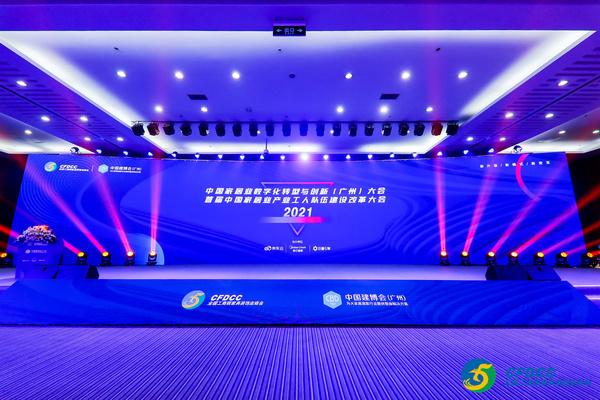 2021首届中国家居产业工人队伍建设改革大会