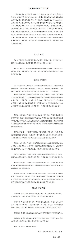 重庆家装行业自律公约