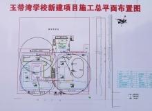 城市配套|海港区划拨4.43公顷用于玉带湾学校建设