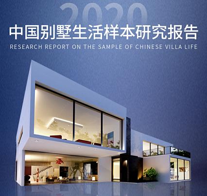 中国别墅生活样本研究报告