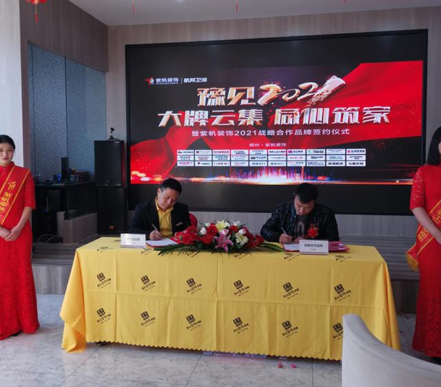 航邦卫浴成功签约紫帆装饰2021战略合作品牌