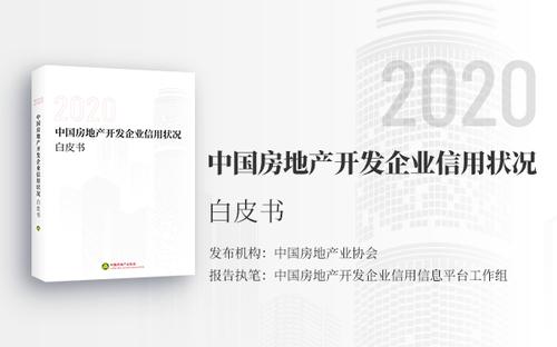 中国房地产开发企业信用状况白