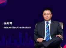 中房協溫兆曄:房地產行業面臨革新 微笑天使大賽賦能職業發展