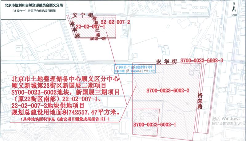 北京挂牌顺义、副中心3宗地