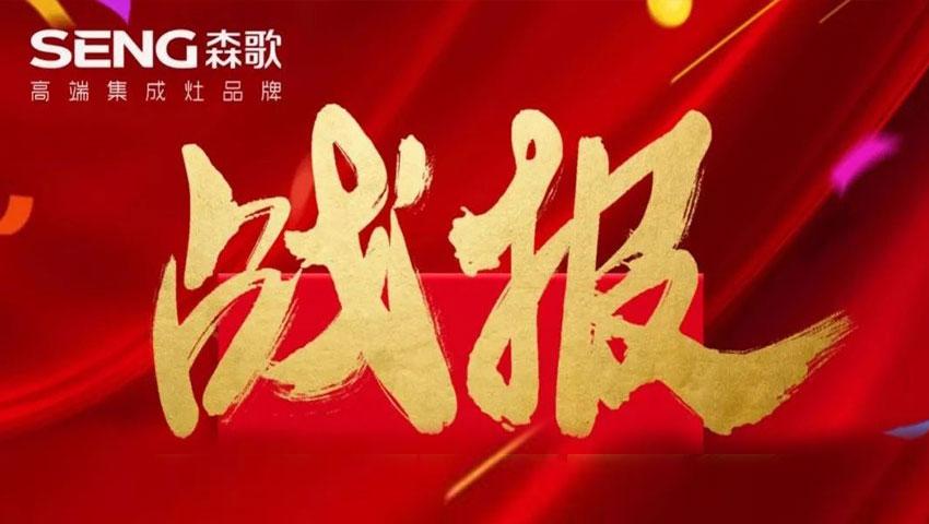 618四榜第一,森歌集成灶火拼大勝靠什么?