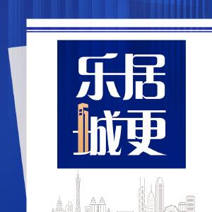 《城市更新·南宁》周刊 第六期