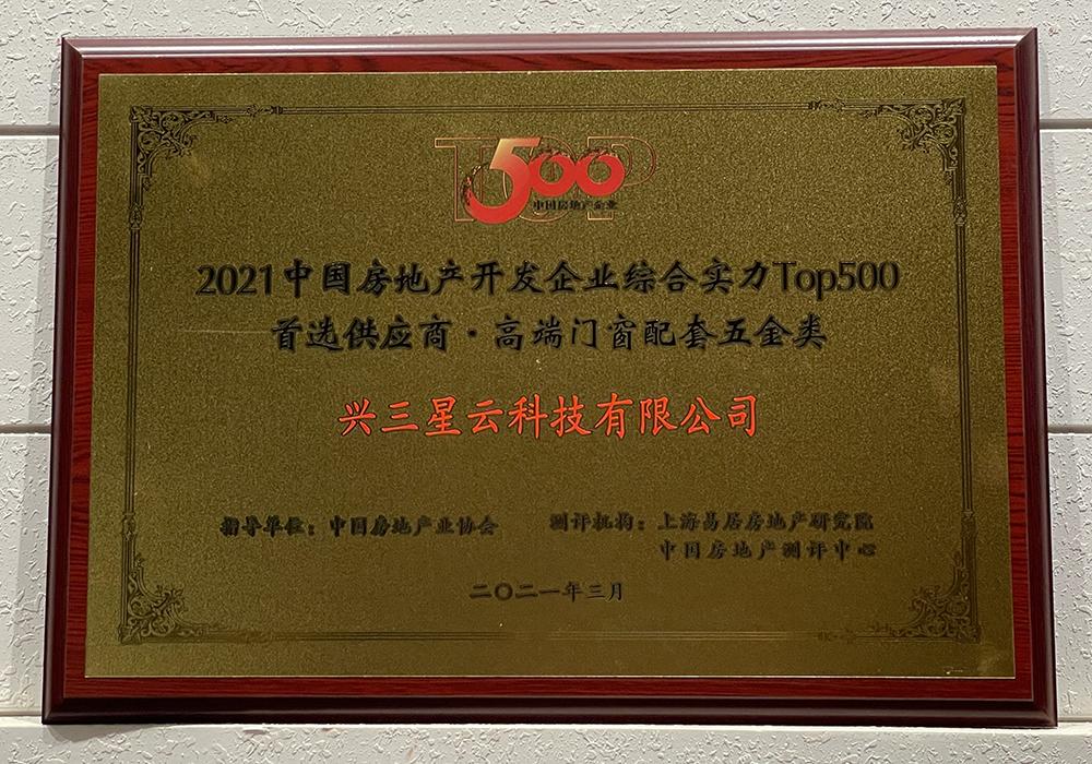 兴三星云科技入围2021年中国房地产开辟企业综合