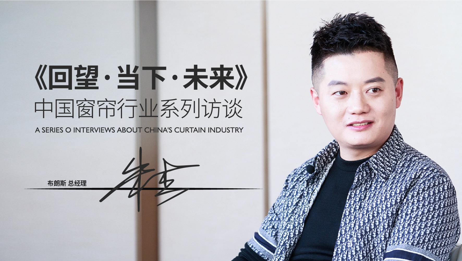 《回望·当下·未来》中国窗帘行业系列访谈——布朗斯总经理朱杰