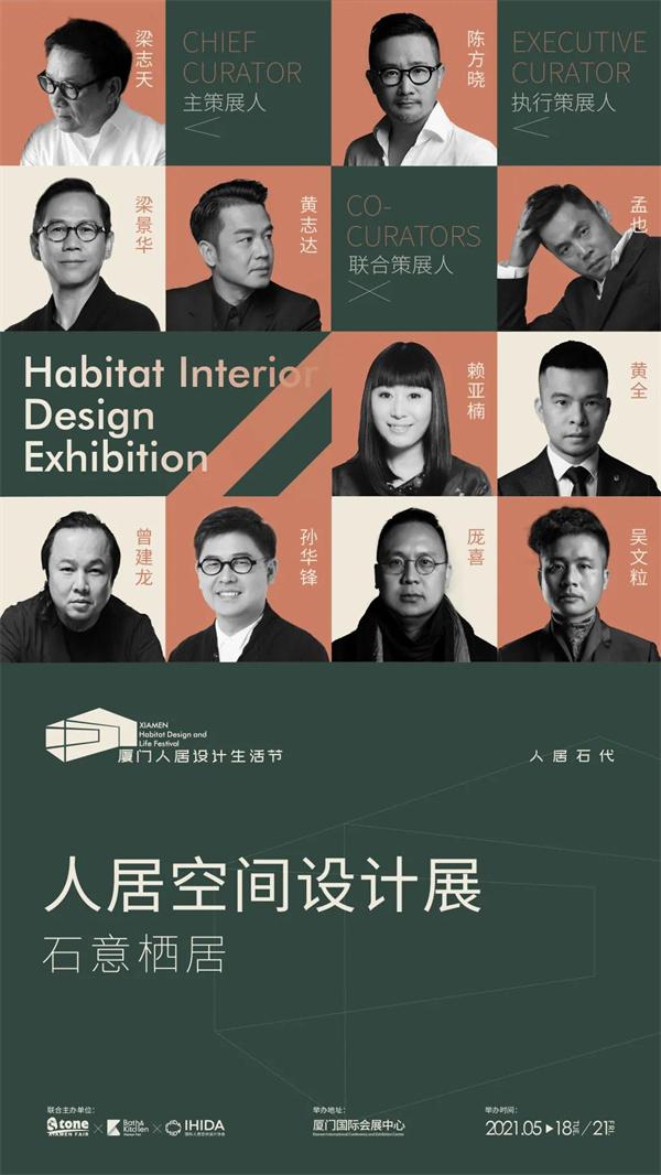 十大人居空間設計展,一起打卡石材的美學世界