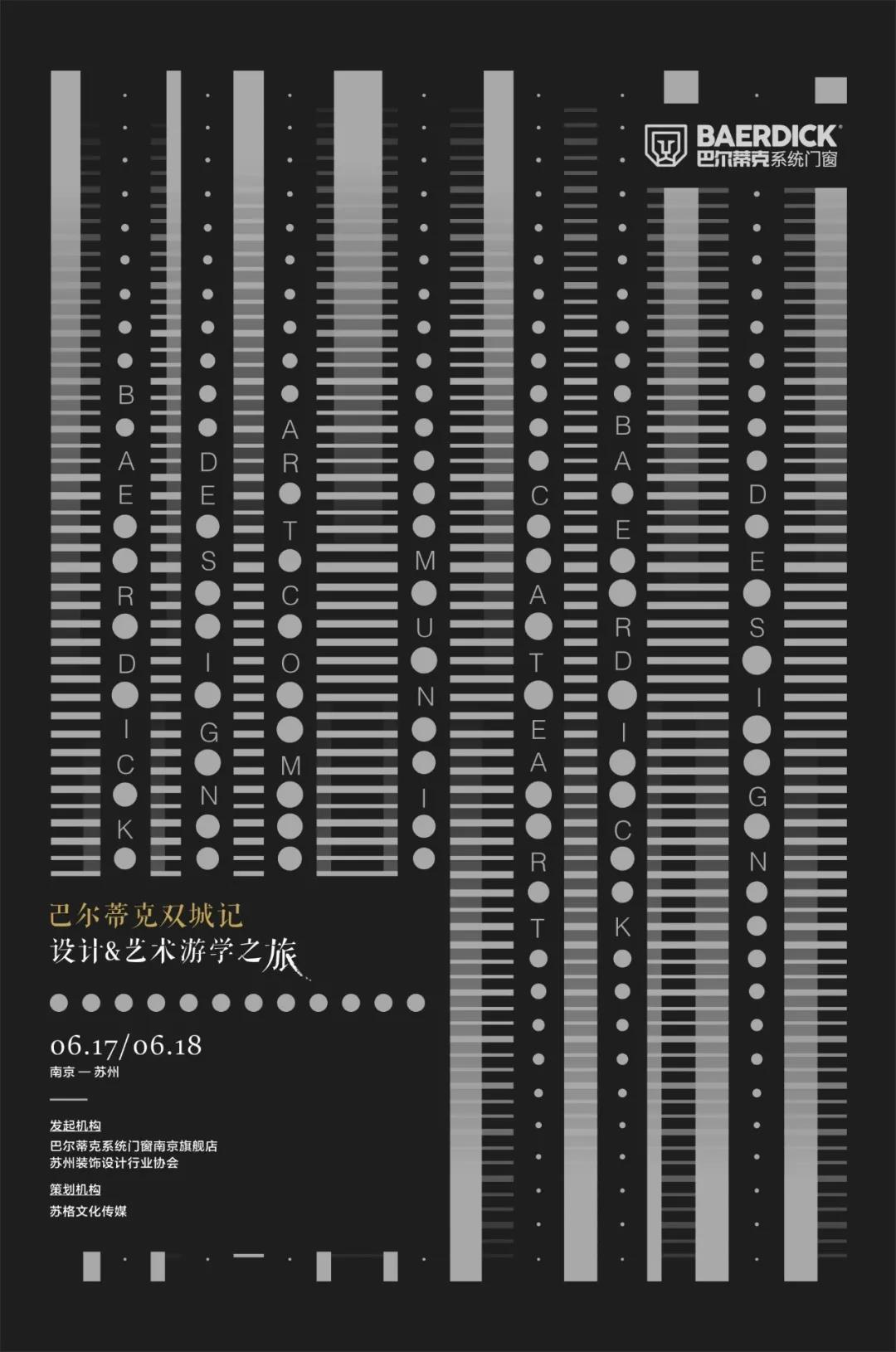 巴爾蒂克雙城記|南京-蘇州 設計&藝術游學之旅