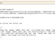 龙湖·云河砚获得预售许可预告   拿证速递