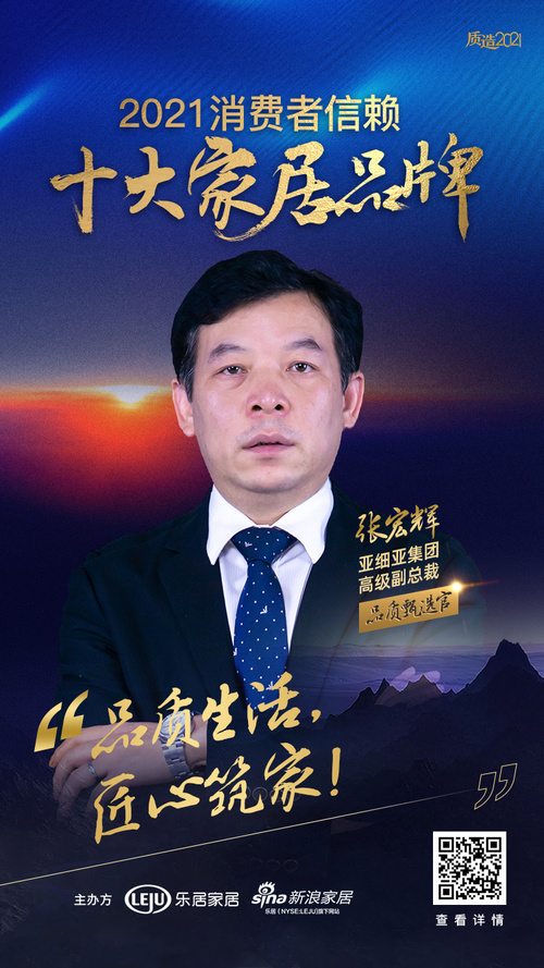 亚细亚集团高级副总裁张宏辉