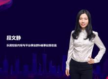 樂居段文靜:微笑天使廠牌天團紅人秀啟動 助力點亮線上營銷新技能