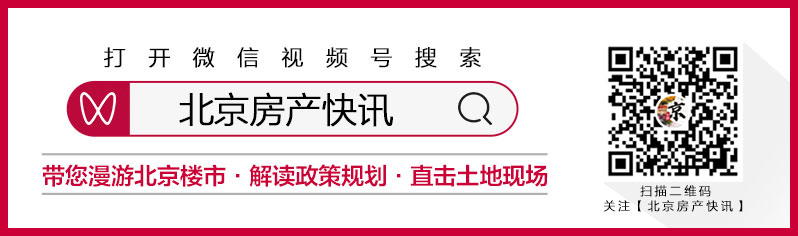 北京首批集中供地土拍举行