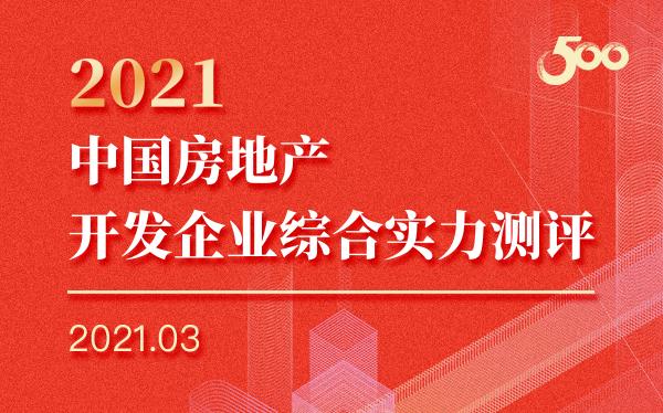 """威尼斯人开展""""2021中国房地产开发企业综合实力测评""""工作的通知"""