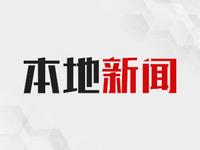 武汉入选全国首批城市一刻钟便民生活圈试点名单