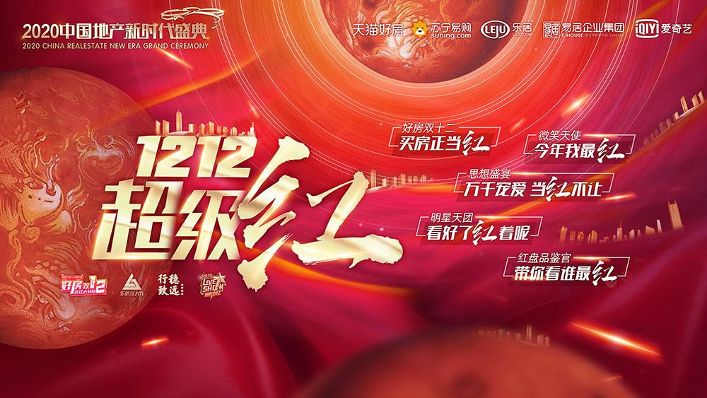 2020中国地产巅峰盛典来袭