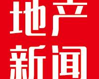 中国铁建一季度房地产销售额277亿增252% 新增土储449万㎡