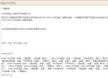 龙湖·云河砚获预售许可预告   拿证速递