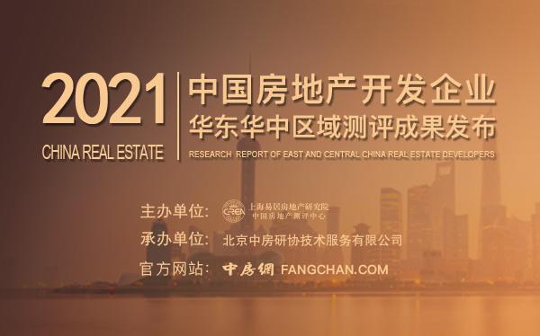 2021中国房地产开发企业华东华中区域测评成果揭晓