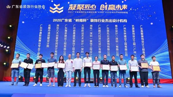 """名雕丹迪·荣获2020广东省""""岭南杯""""杰出设计机构奖"""