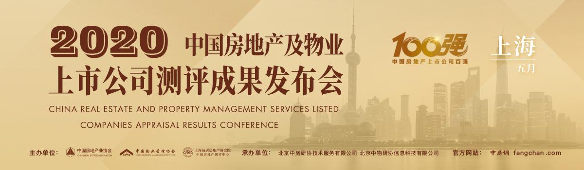 2020中国房地产上市公司测评成果发布