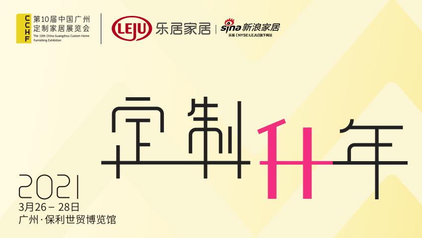 回顾|第十届中国广州定制家居展览会