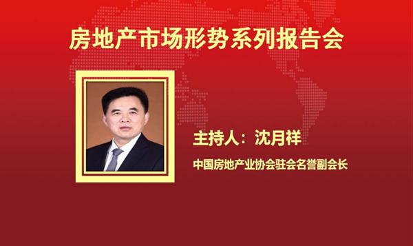 金沙集团驻会名誉副会长沈月祥
