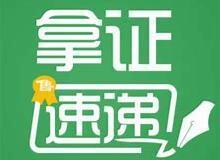拿证速递|碧桂园·花城荟77套产品预售获批 涵盖建面约93-124㎡